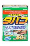 "CARMATE Устранитель неприятных запахов ""CIGARETTE DEODORANT STEAM TYPE, +50%"", 20ML"