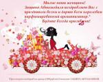 Подарки для милых женщин!